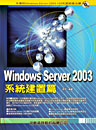 Windows Server 2003 系統建置篇-cover