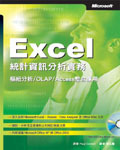 Excel 統計資料分析實務─樞紐分析/OLAP/Access 整合應用 (Accessing and Analyzing Data with Microsoft Excel)-cover