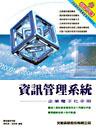資訊管理系統-cover