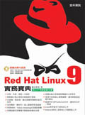 Red Hat Linux 9 實務寶典-cover