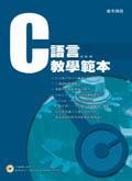 C 語言教學範本-cover