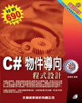 C# 物件導向程式設計-cover