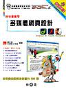 快快樂樂學多媒體網頁設計 Dreamweaver MX、Flash MX、PhotoImpact  8-cover