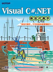 Visual C# .NET 新世代高手-cover