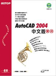 AutoCAD 2004 中文版實務-cover