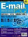 E-mail 神奇活用150技-cover