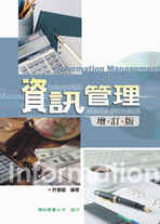 資訊管理, 3/e-cover