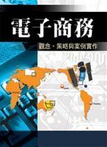 電子商務:觀念、策略與案例實作-cover