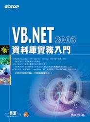 VB.NET 2003 資料庫實務入門-cover