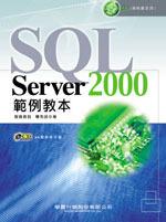 SQL Server 2000 範例教本-cover