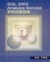 SQL 2000 Analysis Service 資料採礦服務-cover