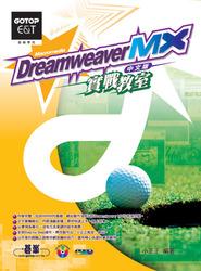 Dreamweaver MX 中文版實戰教室-cover
