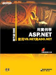 用實例學 ASP.NET:使用 VB.NET 與 ADO.NET(2003修訂版)-cover