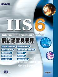 IIS 6 網站建置與管理-cover