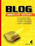 BLOG 部落格線上出版、網路日誌實作-cover