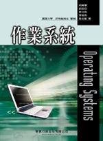 作業系統-cover