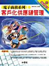 電子商務系列-客戶化供應鏈管理-cover