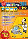 電腦 DIY 系列2004-故障排除-cover