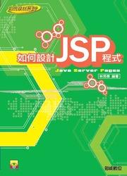 如何設計 JSP 程式第三版-cover