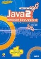 如何設計 JAVA 2 程式-cover