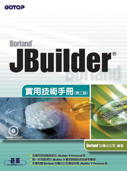 JBuilder 實用技術手冊 (第二版)-cover