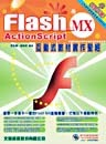 Flash MX ActionScript 互動式教材實作聖經-cover