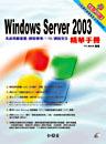 Windows Server 2003 精華手冊-系統規劃建置/網路管理/IIS 6/網路安全-cover