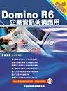 Domino R6 企業資訊架構應用-cover