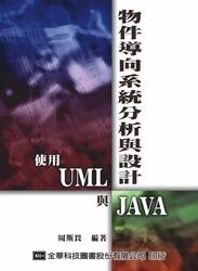 物件導向系統分析與設計─使用 UML 與 JAVA-cover
