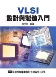 VLSI 設計與製造入門-cover