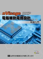 電腦輔助電路設計快速入門-nVisage DXP-cover