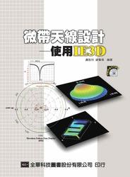 微帶天線設計─使用 IE3D-cover