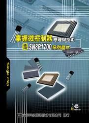 掌握微控制器原理與技術-使用SN8P1700 系列晶片-cover
