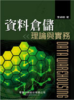 資料倉儲理論與實務-cover
