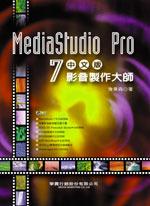 MediaStudio Pro 7 中文版 影音製作大師-cover
