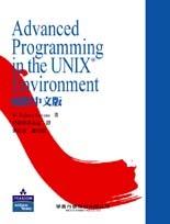 Advanced Programming in the UNIX Environment 國際中文版-cover
