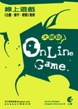 大師談 OnLine Game 線上遊戲《企劃‧製作‧經營》(Developing Online Games: An Insiders Guide)-cover