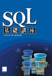 SQL 基礎講座-cover
