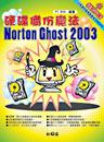 硬碟備份魔法 Norton Ghost 2003-cover