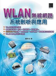 WLAN 無線網路系統剖析與應用-cover