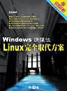 Windows 請讓位─Linux 完全取代方案-cover