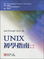 Unix 初學指南中文版第二版 (Just Enough Unix, 4/e)-cover