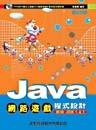 Java 網路遊戲程式設計-使用JDK 1.4.1-cover