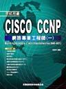 CISCO CCNP 網路專業工程師 (一) (640-901)-cover