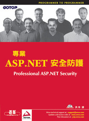 專業 ASP.NET 安全防護 (Professional ASP.NET Security)-cover