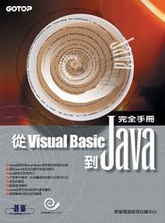 從 Visual Basic 到 Java 完全手冊-cover