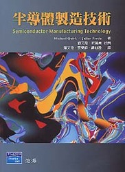 半導體製造技術 (Semiconductor Manufacturing Technology)-cover