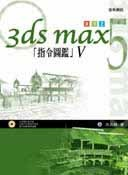 3ds max 5.x 指令圖鑑 V-cover