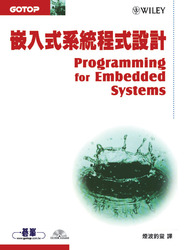 嵌入式系統程式設計 (Programming for Embedded Systems: Cracking the Code)-cover