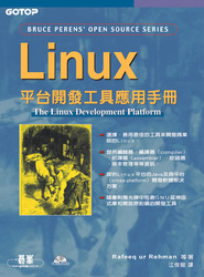 Linux 平台開發工具應用手冊 (The Linux Development Platform)-cover
